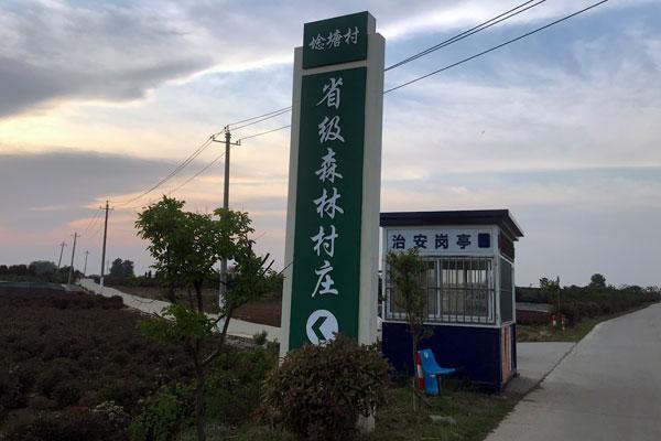 埝塘苗木省级森林村庄